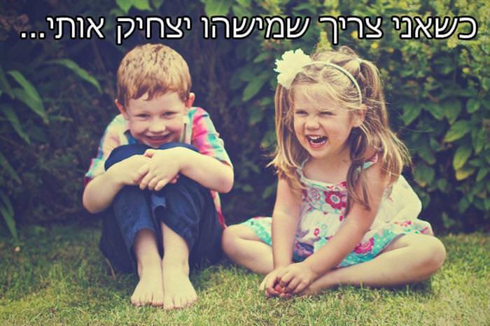 ברכה ליום המשפחה: כשאני צריך שמישהו יצחיק אותי