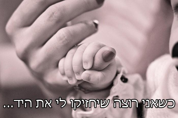 ברכה ליום המשפחה: כשאני רוצה שיחזיקו לי את היד