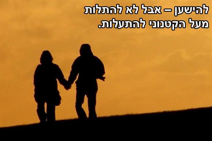הסוד לזוגיות מאושרת: להישען אבל לא להתלות, מעל הקטנוני להתעלות.