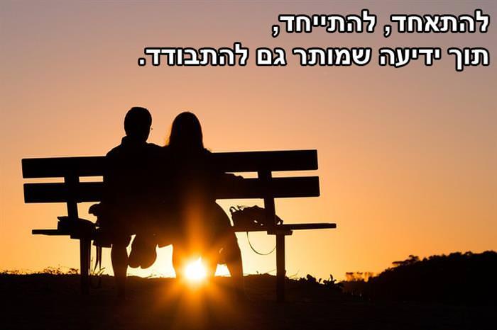הסוד לזוגיות מאושרת: להתאחד, להתייחד, תוך ידיעה שמותר גם להתבודד.