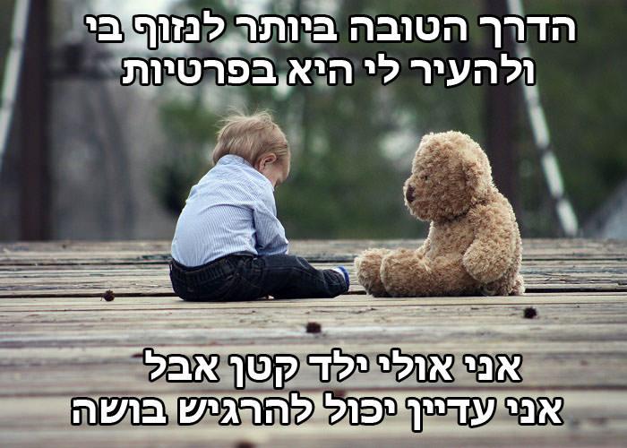 עצות הורות מילדים חמודים