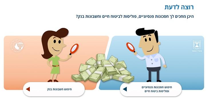 שרות חדשני לאיתור כספי פנסיה וחשבונות בנק אבודים: קישור לשירות