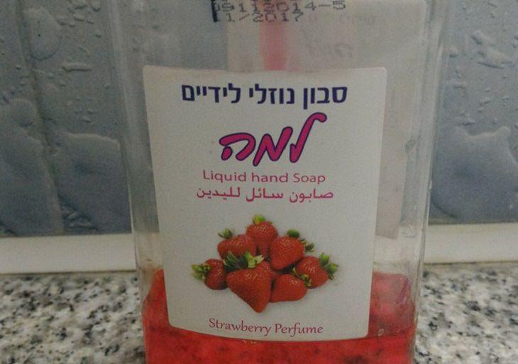 שלטים ישראלים מצחיקים: סבון נוזלי למה