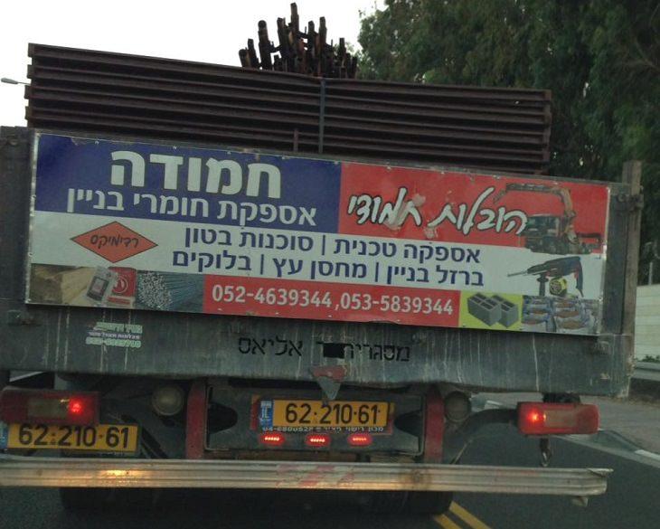 שלטים ישראלים מצחיקים: הובלות חמודי את חמודה