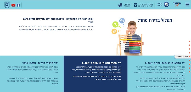 מסלולי ברירת מחדל בתכנית חיסכון לכל ילד