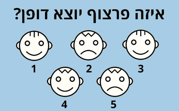 איזה פרצוף יוצא דופן?