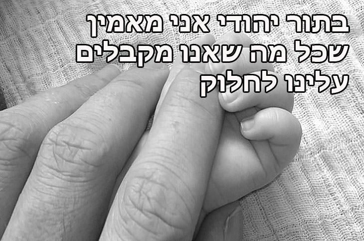 """ציטוטי אלי ויזל: """"בתור יהודי אני מאמין שכל מה שאנו מקבלים עלינו לחלוק"""""""