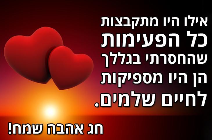 ברכות לחג האהבה