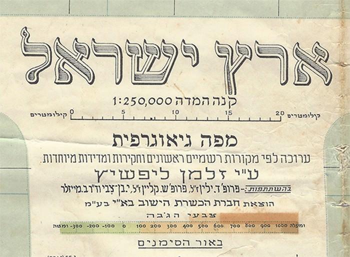 מפת ישראל 1945: תקריב על פרטי הפקת המפה