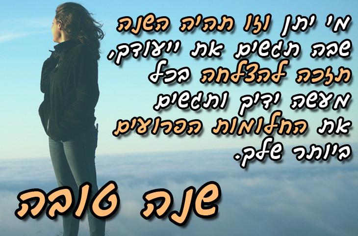 ברכת שנה טובה