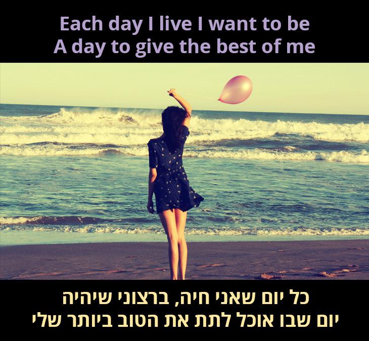 """מצגת שירה של וויטני יוסטון """"רגע אחד בזמן"""": כל יום שאני חיה, ברצוני שיהיה יום שבו אוכל לתת את כל כולי"""