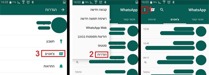 מדריך לשימושים שונים בוואטסאפ: שינוי גודל טקסט של הודעות באנדרואיד