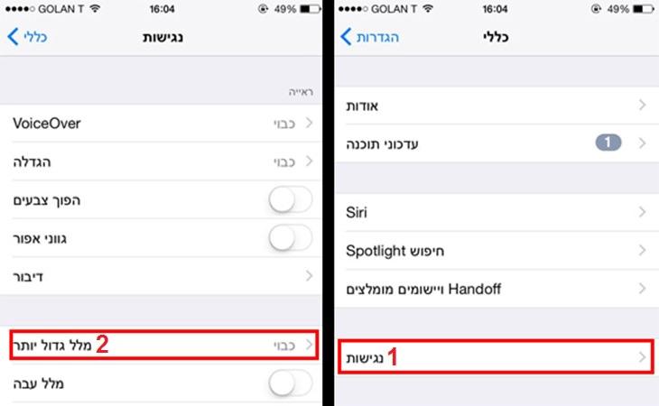 מדריך לשימושים שונים בוואטסאפ: שינוי גודל טקסט של הודעות באייפון