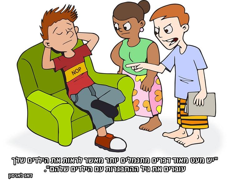 """ציטוטים מצחיקים על הורות: """"יש מעט מאוד דברים מתגמלים יותר מאשר לראות את הילדים שלך עוברים את גיל ההתבגרות עם הילדים שלהם"""". דאג לארסון"""