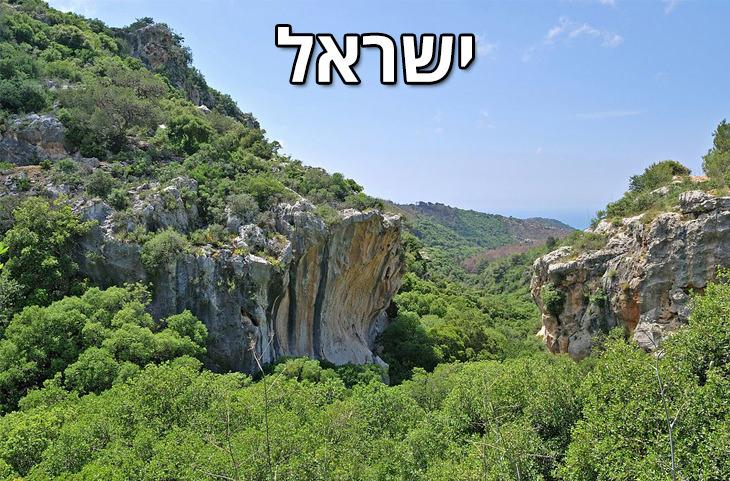אתרים בישראל שמזכירים אתרים מחוץ לארץ: שוויצריה הקטנה