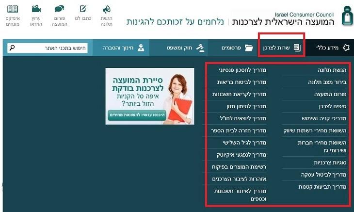 המועצה הישראלית לצרכנות: