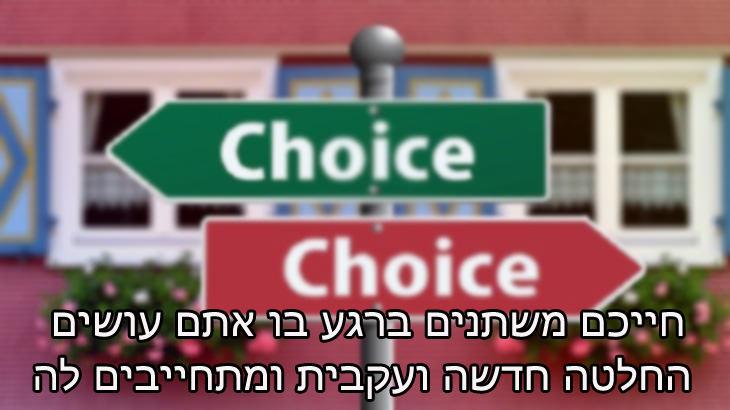ציטוטים של טוני רובינס: חייכם משתנים ברגע בו אתם עושים החלטה חדשה ועקבית ומתחייבים לה