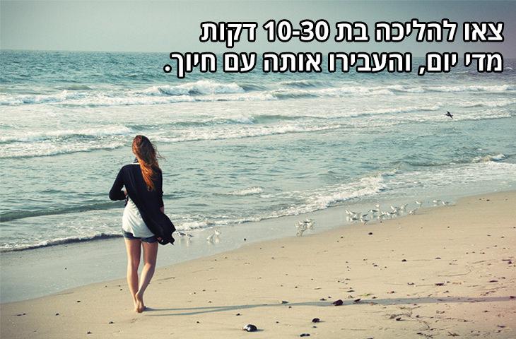 עצות לחיים טובים: צאו להליכה בת 10-30 דקות מדי יום, והעבירו אותה עם חיוך.