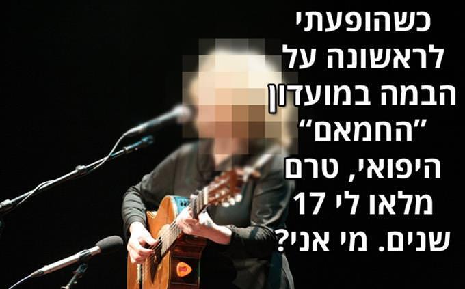 """דמות מטושטשת: כשהופעתי לראשונה על הבמה במועדון """"החמאם"""" היפואי טרם מלאו לי 17. מי אני?"""