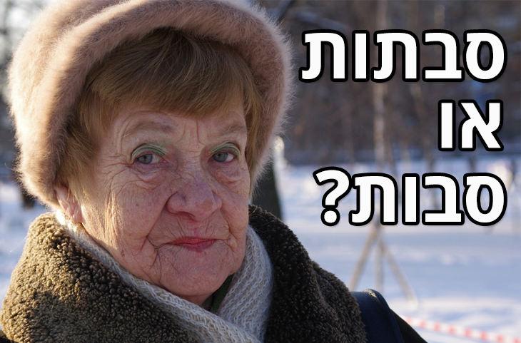 איך אומרים מילים בעברית תקינה