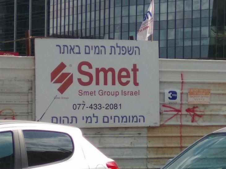"""שלטים מצחיקים מישראל: שלט שכתוב עליו """"השפלת מים"""""""