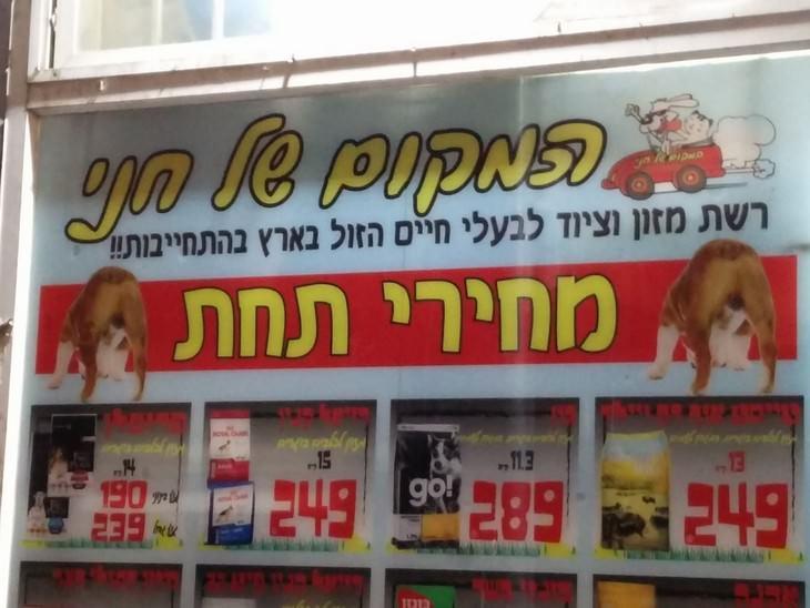 שלטים מצחיקים מישראל: שלט שכתוב עליו מחירי תחת