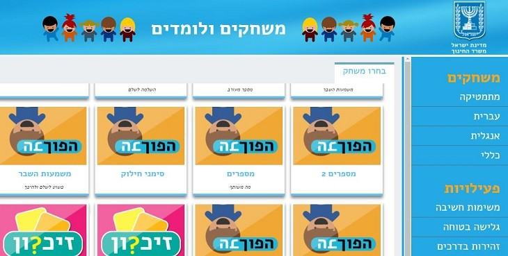 משחקי חשבון לילדים של משרד החינוך: דף הבית של משחקים למתמטיקה