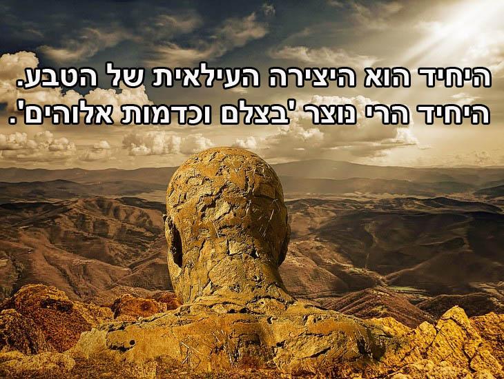 ציטוטים של זאב ז'בוטינסקי: היחיד הוא היצירה העילאית של הטבע. היחיד הרי נוצר 'בצלם וכדמות אלוהים'