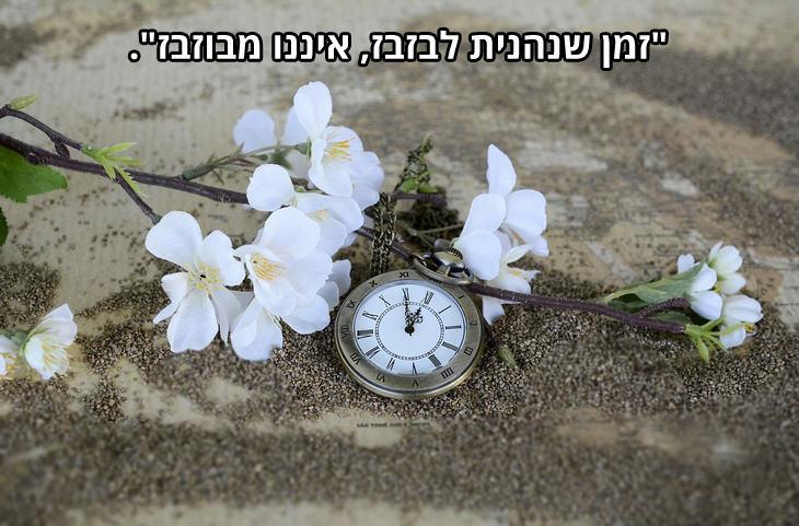 """ציטוטים של ג'ון לנון: """"זמן שנהנית לבזבז, איננו מבוזבז""""."""