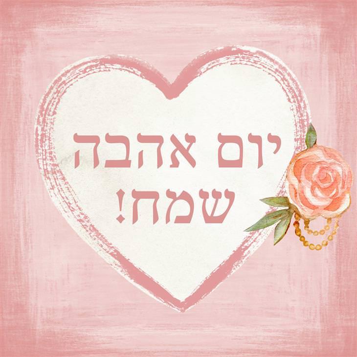 יום אהבה שמח!