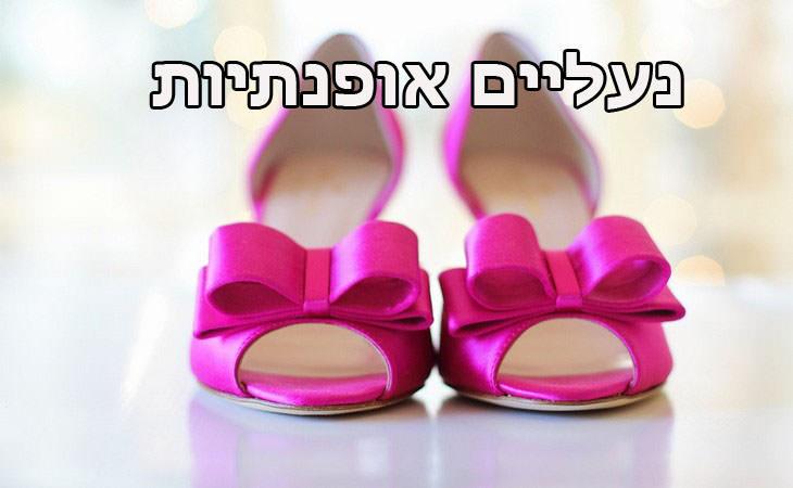 נעליים אופנתיות