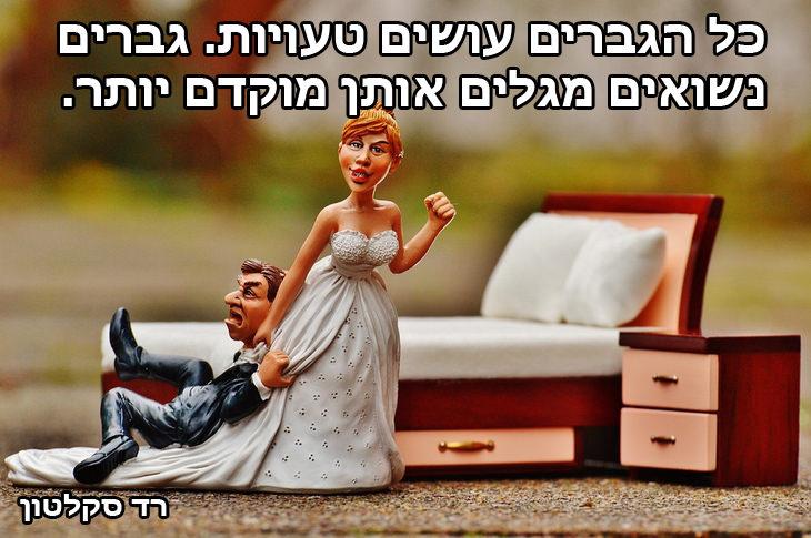 """רד סקלטון: """"כל הגברים עושים טעויות. גברים נשואים מגלים עליהן מוקדם יותר""""."""