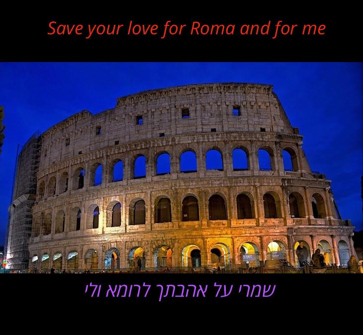 שמרי על אהבתך לרומא ולי