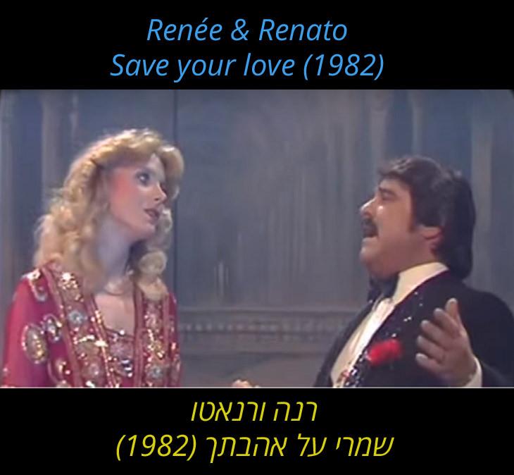 """רנה ורנאטו בשיר """"שמרי על אהבתך"""" / Save your love משנת 1982"""