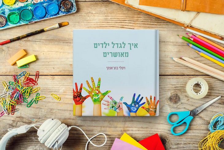 """עצות מהספר """"איך לגלד ילדים מאושרים"""": עטיפת הספר """"איך לגדל ילדים מאושרים"""""""