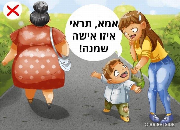 """איור של ילד אומר לאמא שלו """"אמא תראי איזו אישה שמנה"""", בנוגע לאישה שעוברת על ידם"""