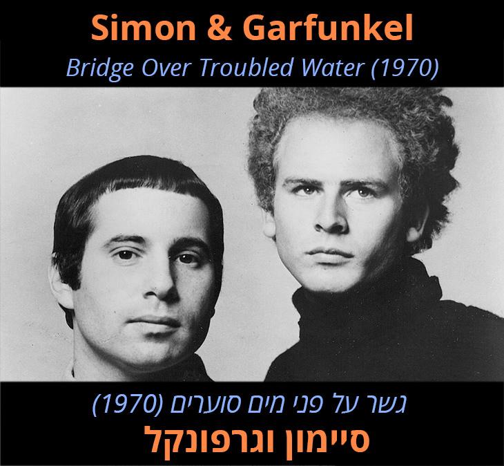 סיימון וגרפונקל - גשר על פני מים סוערים (1970)