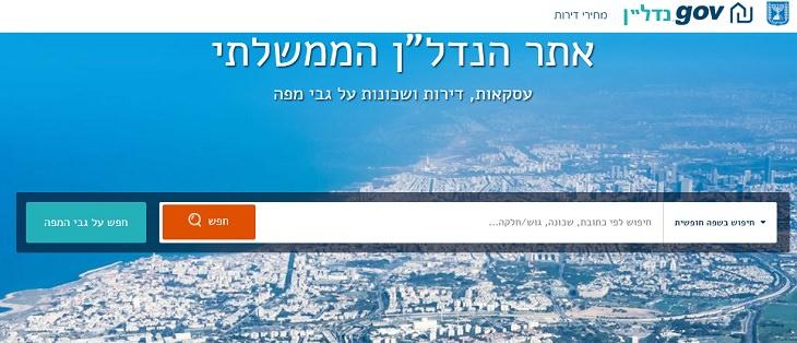 """מדריך לשימוש באתר הנדל""""ן החינמי של משרד האוצר: הדף הראשי של אתר הנדל""""ן הממשלתי"""