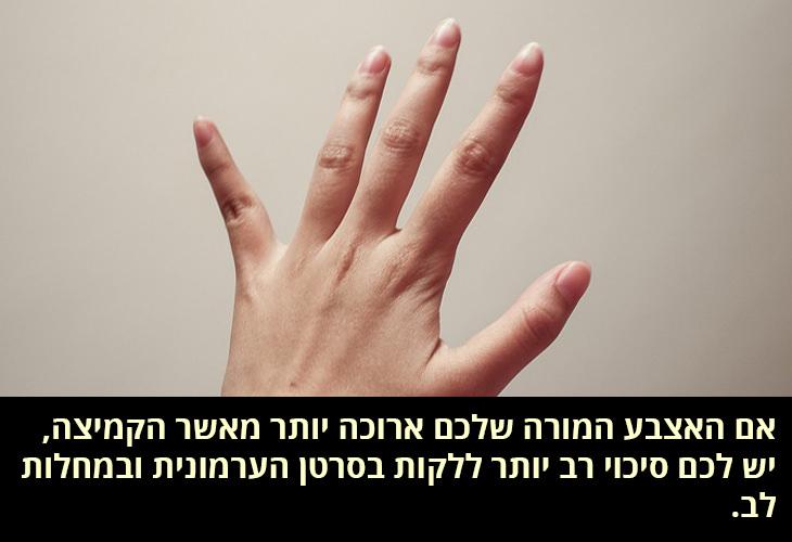 אם האצבע המורה שלכם ארוכה יותר מאשר הקמיצה, יש לכם סיכוי רב יותר ללקות בסרטן הערמונית ובמחלות לב.