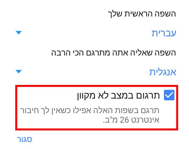 מדריך לשימוש באפליקציית Google Translate: אפשרות תרגום במצב לא מקוון