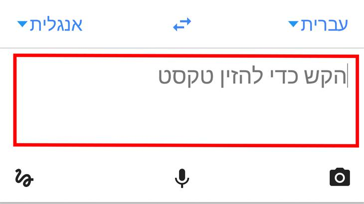 """מדריך לשימוש באפליקציית Google Translate: סימון על """"הקש כדי להזין טקסט"""""""