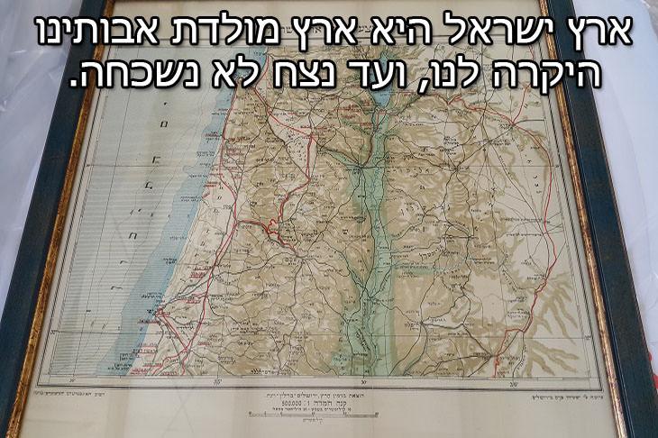ארץ ישראל היא ארץ מולדת אבותינו היקרה לנו ועד נצח לא נשכחה