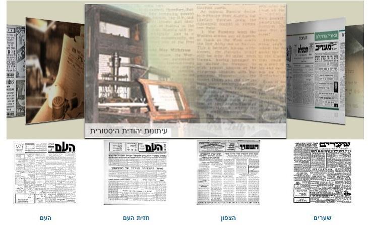 מדריך שימוש באתר ארכיון העיתונים של הספרייה הלאומית