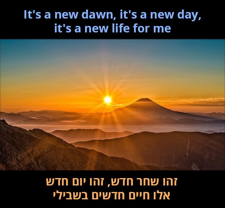 זה שחר חדש, זה יום חדש זה חיים חדשים בשבילי