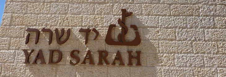 מוקד המצוקה של יד שרה: סמל יד שרה