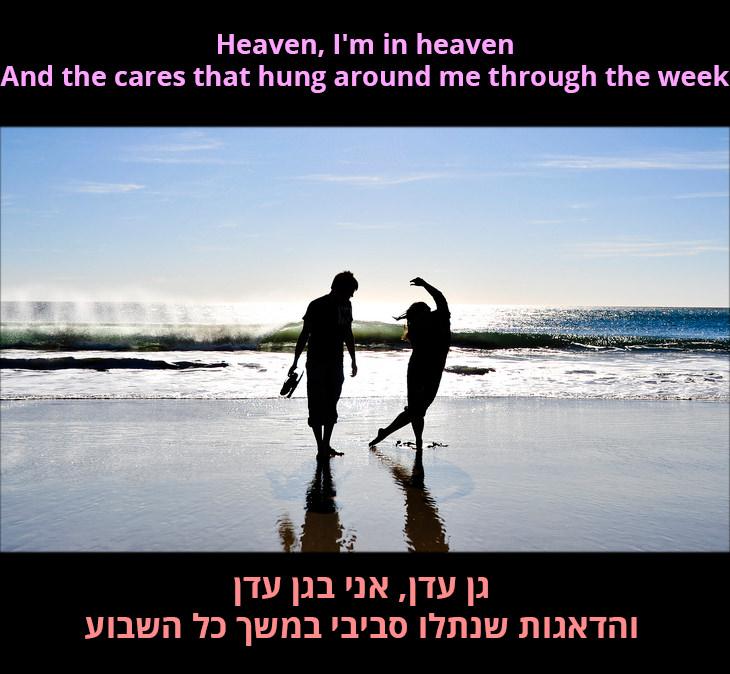 לחי אל לחי: גן עדן, אני בגן עדן והדאגות שנתלו סביבי במשך כל השבוע