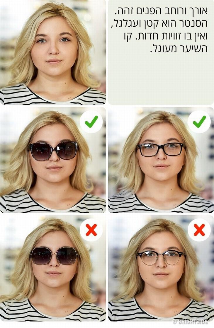 איך לבחור משקפיים לפי צורת הפנים: אורך ורוחב הפנים זהה. הסנטר הוא קטן ועגלגל, ואין בו זוויות חדות. קו השיער מעוגל.