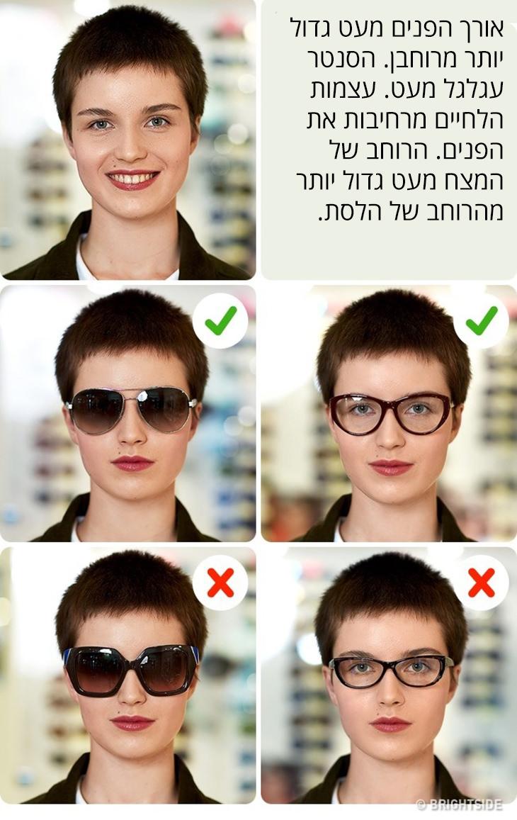 איך לבחור משקפיים לפי צורת הפנים: אורך הפנים מעט גדול יותר מרוחבן. הסנטר עגלגל מעט. עצמות הלחיים מרחיבים את הפנים. הרוחב של המצח מעט גדול יותר מהרוחב של הלסת