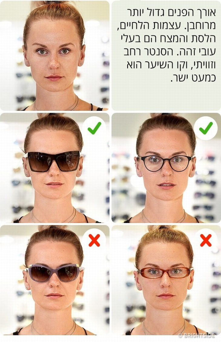 איך לבחור משקפיים לפי צורת הפנים: אורך הפנים גדול יותר מרוחבן. עצמות הלחיים, הלסת והמצח הם בעלי עובי זהה. הסנטר רחב וזוויתי, וקו השיער הוא כמעט ישר.