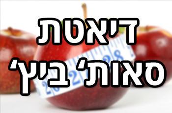 דיאטות שבאמת עובדות: דיאטת סאות' ביץ'
